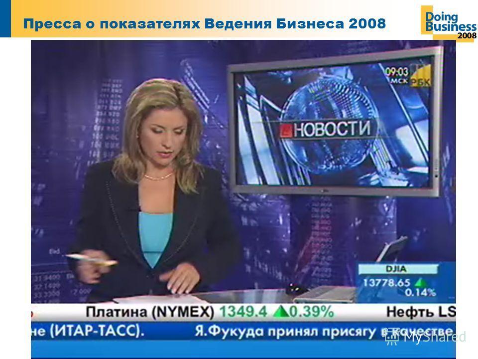 Пресса о показателях Ведения Бизнеса 2008