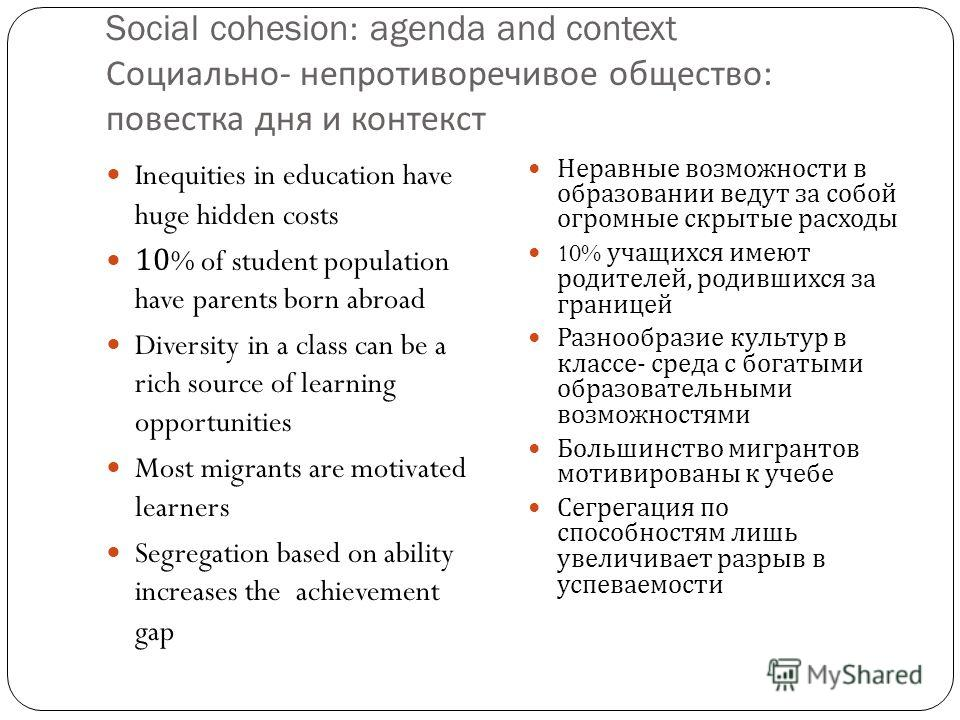 Social cohesion: agenda and context Социально - непротиворечивое общество : повестка дня и контекст Inequities in education have huge hidden costs 10% of student population have parents born abroad Diversity in a class can be a rich source of learnin