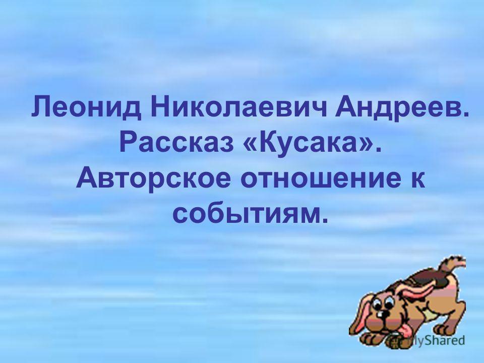Леонид Николаевич Андреев. Рассказ «Кусака». Авторское отношение к событиям.