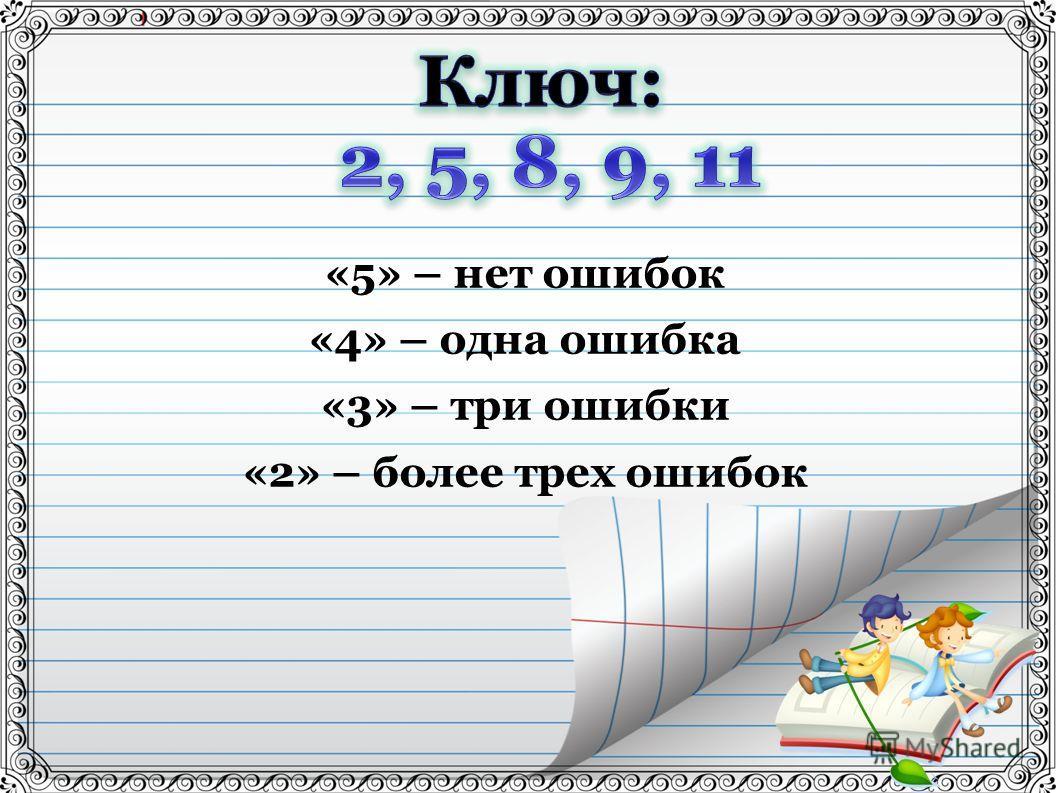 «5» – нет ошибок «4» – одна ошибка «3» – три ошибки «2» – более трех ошибок