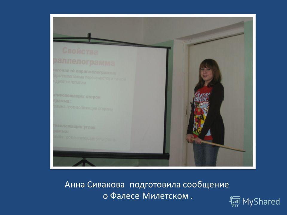 Анна Сивакова подготовила сообщение о Фалесе Милетском.
