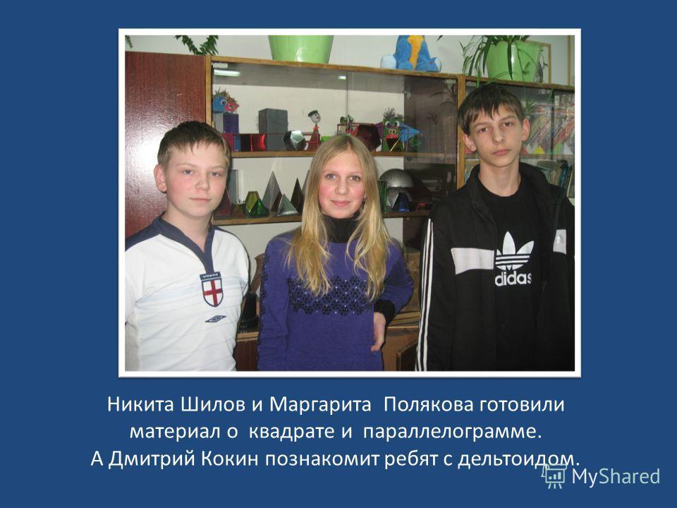 Никита Шилов и Маргарита Полякова готовили материал о квадрате и параллелограмме. А Дмитрий Кокин познакомит ребят с дельтоидом.