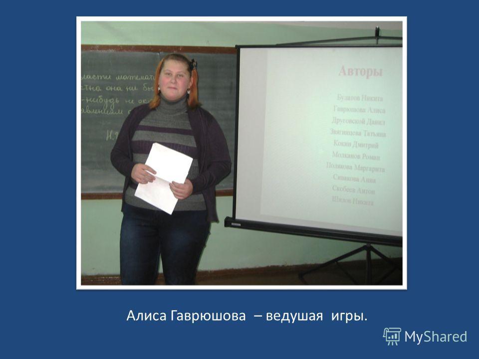 Алиса Гаврюшова – ведушая игры.