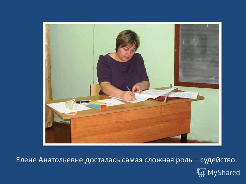 Елене Анатольевне досталась самая сложная роль – судейство.