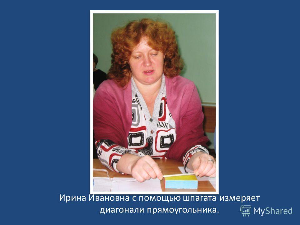 Ирина Ивановна с помощью шпагата измеряет диагонали прямоугольника.