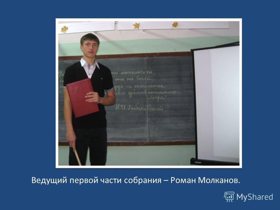 Ведущий первой части собрания – Роман Молканов.