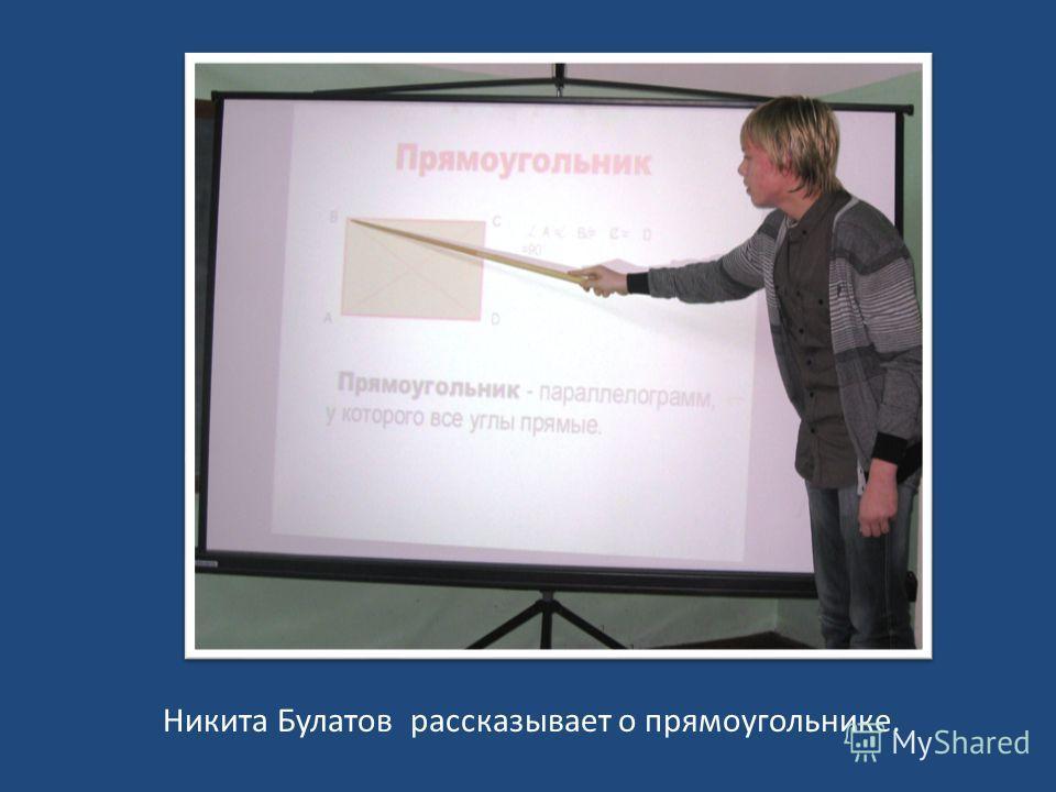 Никита Булатов рассказывает о прямоугольнике.