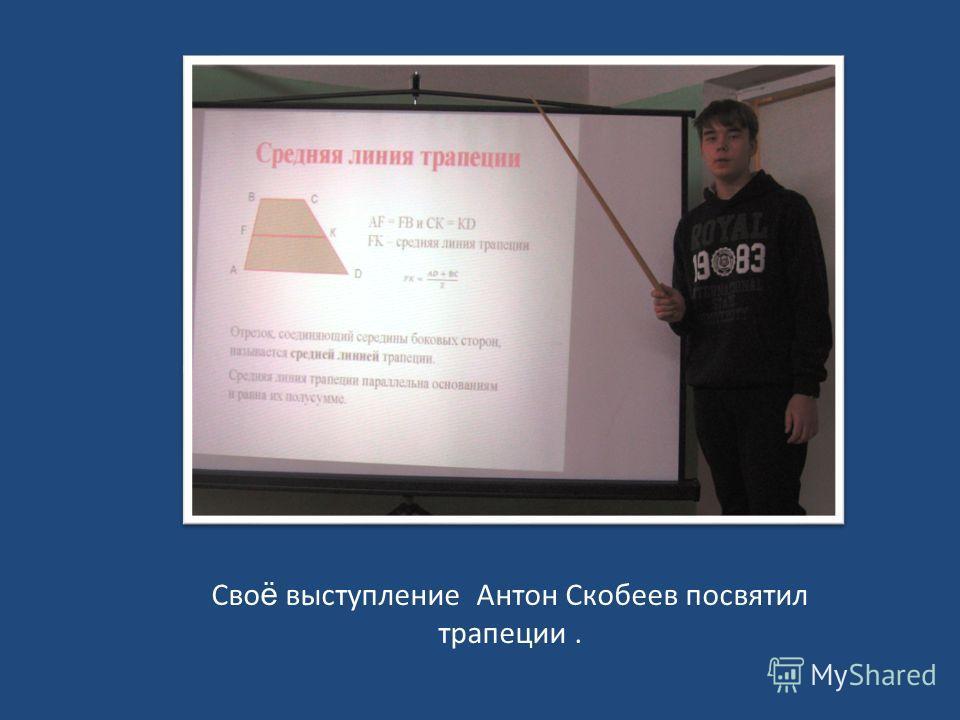 Сво ё выступление Антон Скобеев посвятил трапеции.