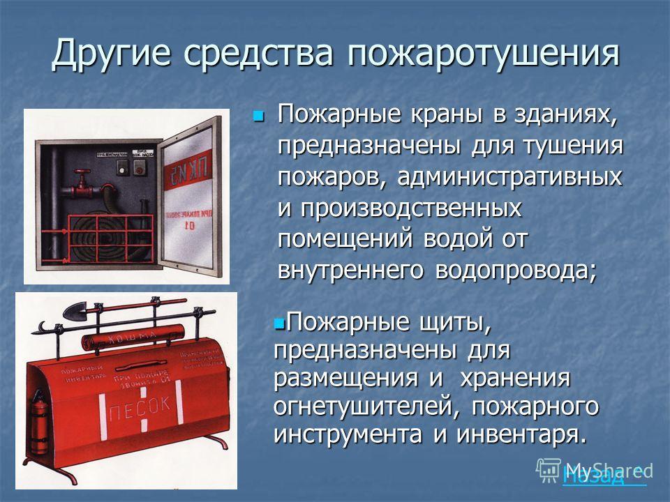 Другие средства пожаротушения Пожарные краны в зданиях, предназначены для тушения пожаров, административных и производственных помещений водой от внутреннего водопровода; Пожарные краны в зданиях, предназначены для тушения пожаров, административных и