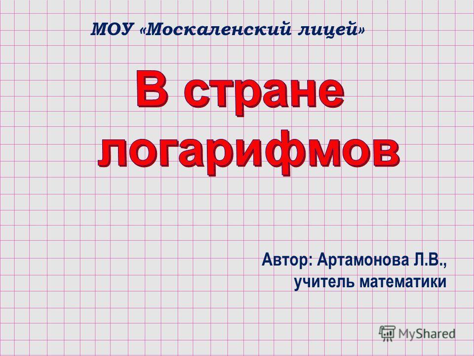 Автор: Артамонова Л.В., учитель математики МОУ «Москаленский лицей»