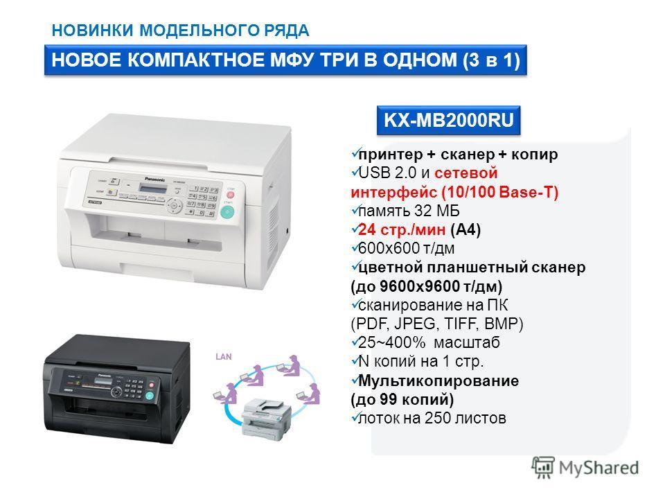 принтер + сканер + копир USB 2.0 и сетевой интерфейс (10/100 Base-T) память 32 МБ 24 стр./мин (А4) 600х600 т/дм цветной планшетный сканер (до 9600х9600 т/дм) сканирование на ПК (PDF, JPEG, TIFF, BMP) 25~400% масштаб N копий на 1 стр. Мультикопировани