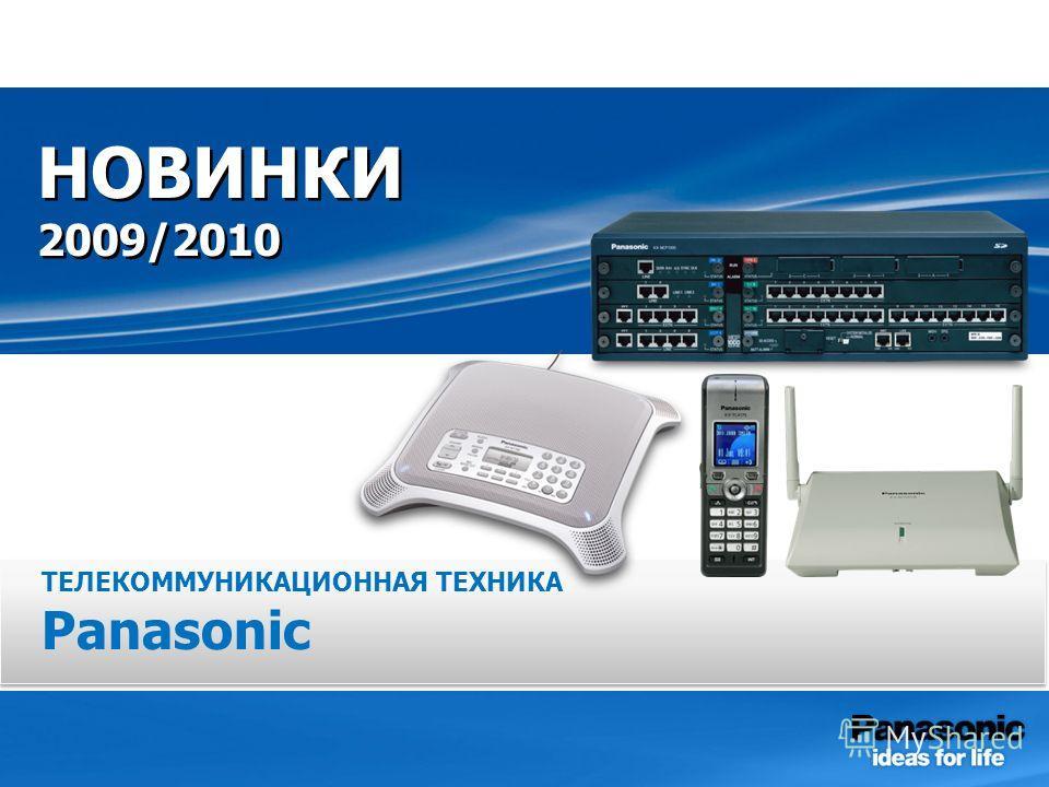 НОВИНКИ 2009/2010 НОВИНКИ 2009/2010 ТЕЛЕКОММУНИКАЦИОННАЯ ТЕХНИКА Panasonic ТЕЛЕКОММУНИКАЦИОННАЯ ТЕХНИКА Panasonic