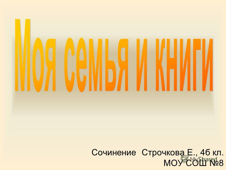 Сочинение Строчкова Е., 4б кл. МОУ СОШ 8