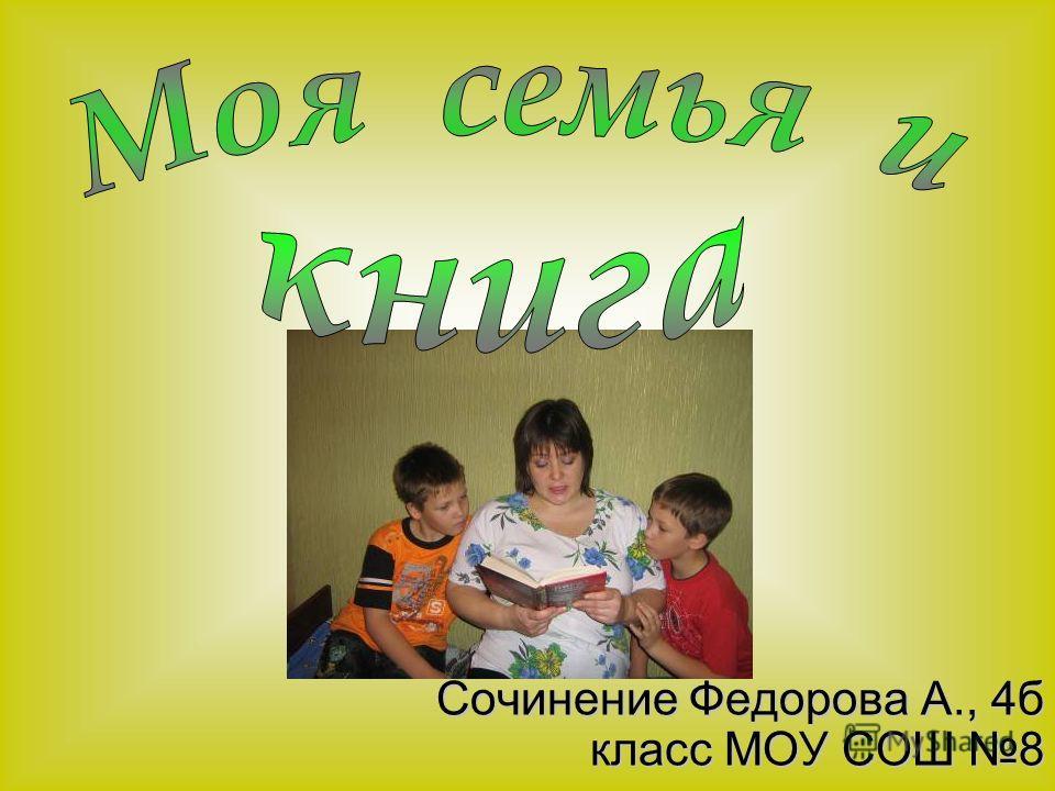Сочинение Федорова А., 4б класс МОУ СОШ 8