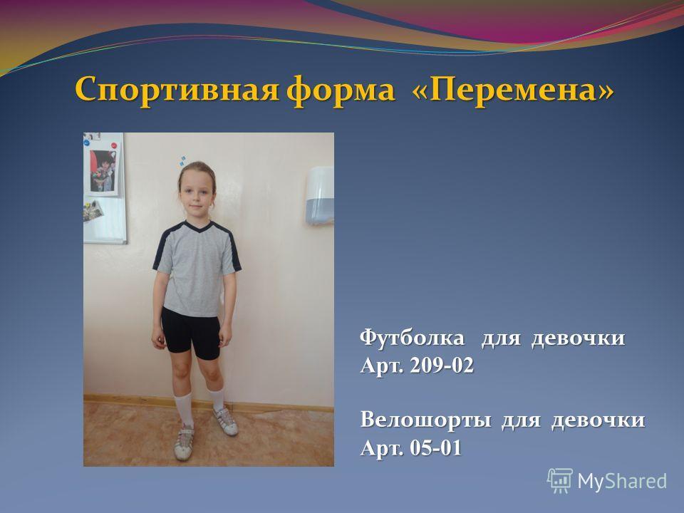 Футболка для девочки Арт. 209-02 Велошорты для девочки Арт. 05-01
