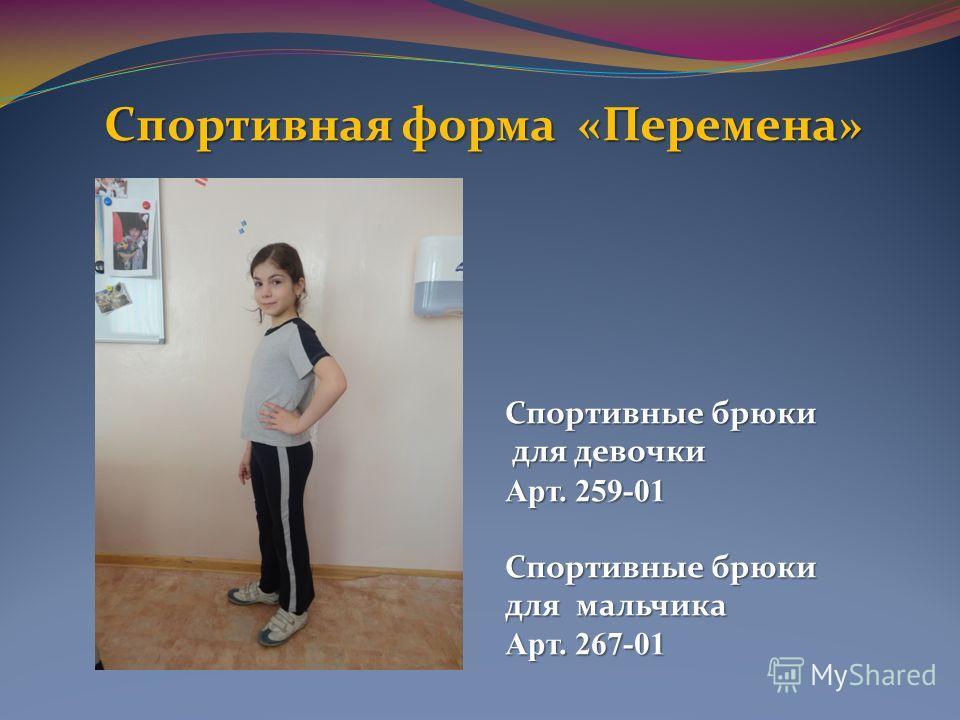 Спортивная форма «Перемена» Спортивные брюки для девочки для девочки Арт. 259-01 Спортивные брюки для мальчика Арт. 267-01