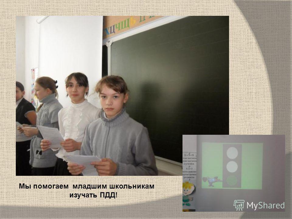 Мы помогаем младшим школьникам изучать ПДД!