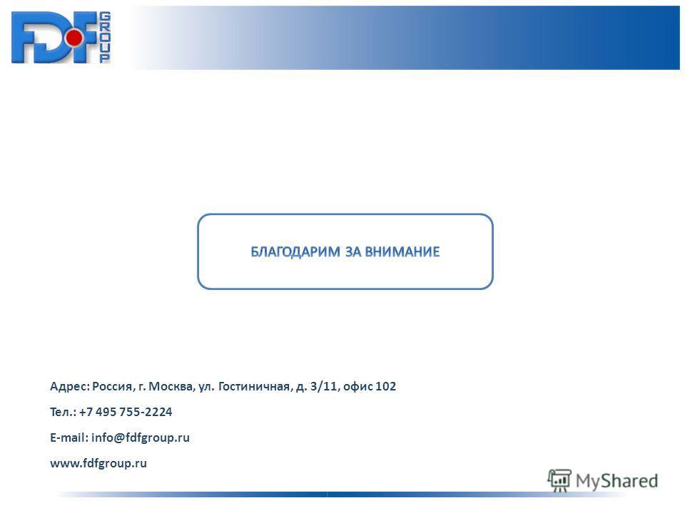 Адрес: Россия, г. Москва, ул. Гостиничная, д. 3/11, офис 102 Тел.: +7 495 755-2224 E-mail: info@fdfgroup.ru www.fdfgroup.ru
