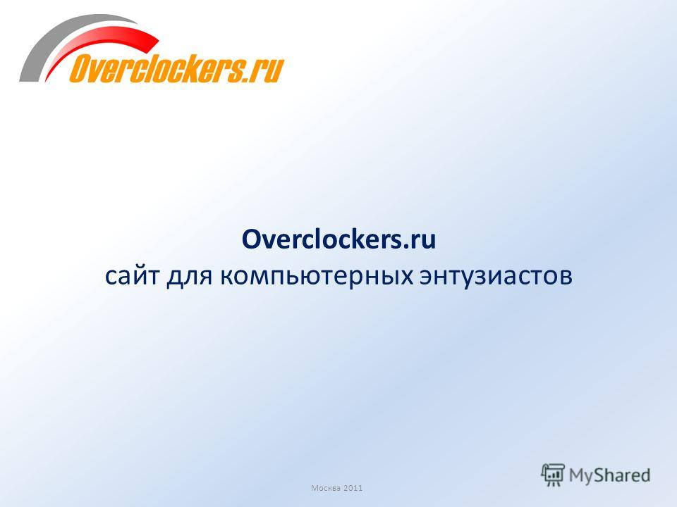 Москва 2011 Overclockers.ru сайт для компьютерных энтузиастов