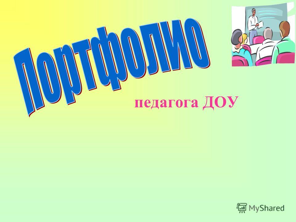педагога ДОУ