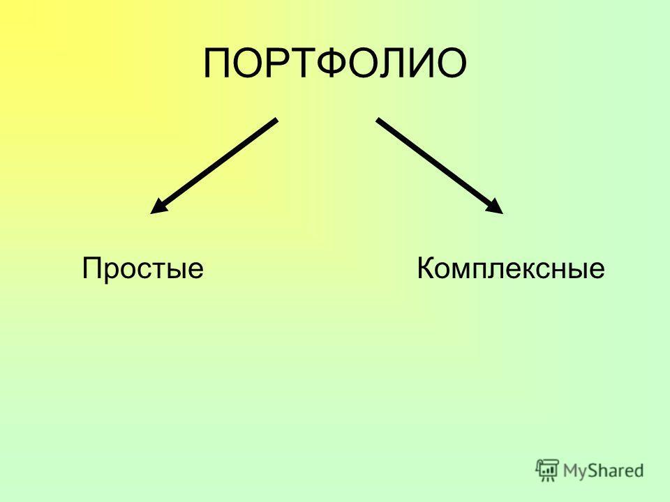 ПОРТФОЛИО Простые Комплексные