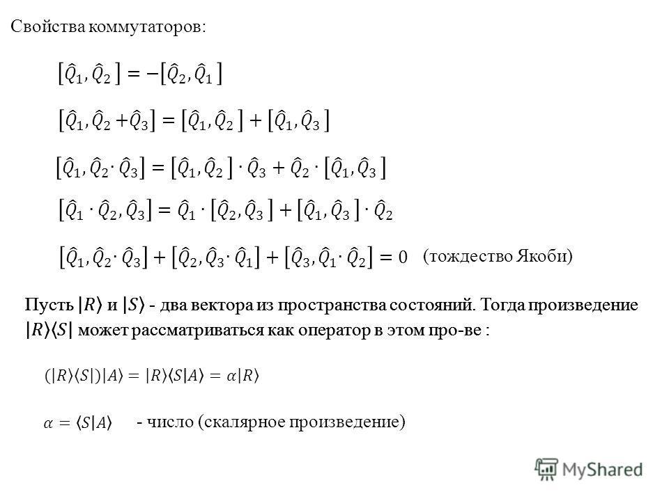 Свойства коммутаторов: (тождество Якоби) - число (скалярное произведение)
