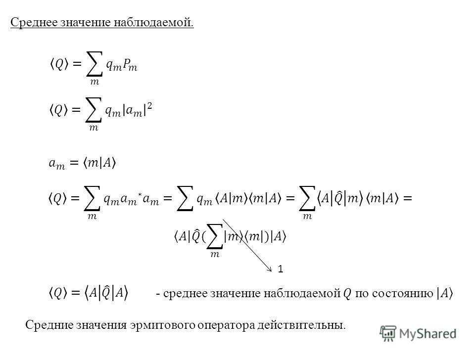 Среднее значение наблюдаемой. 1 Cредние значения эрмитового оператора действительны.