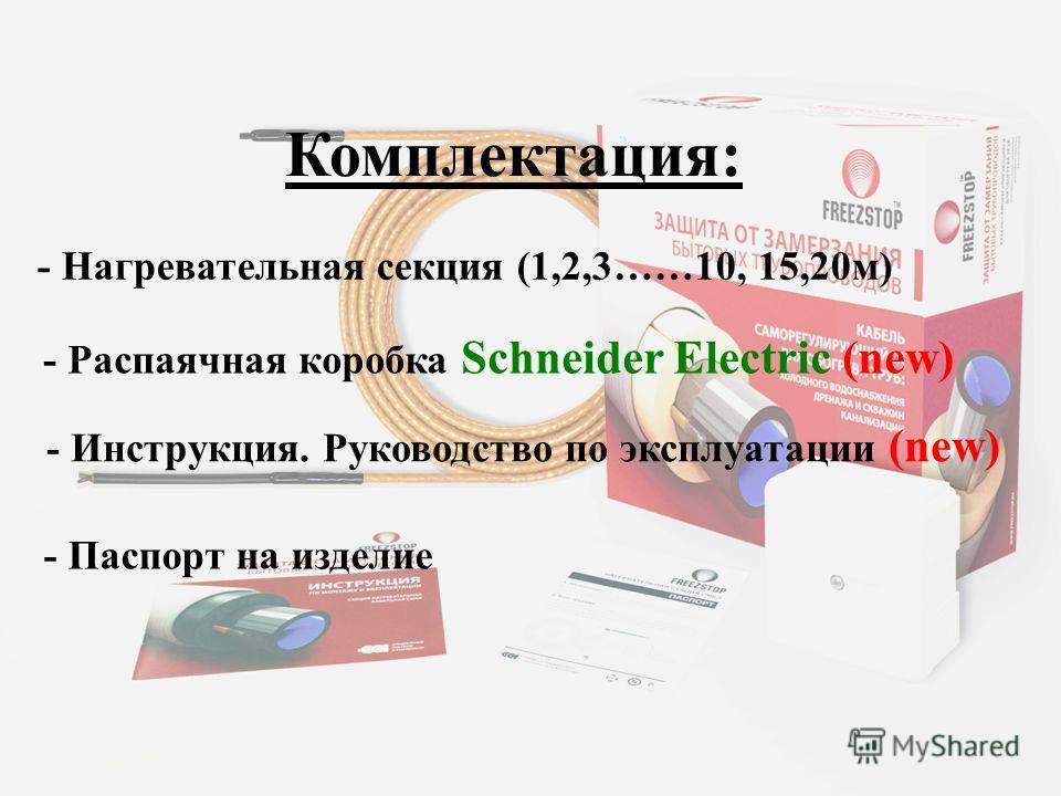 Комплектация: - Нагревательная секция (1,2,3……10, 15,20м) - Распаячная коробка Schneider Electric (new) - Инструкция. Руководство по эксплуатации (new) - Паспорт на изделие