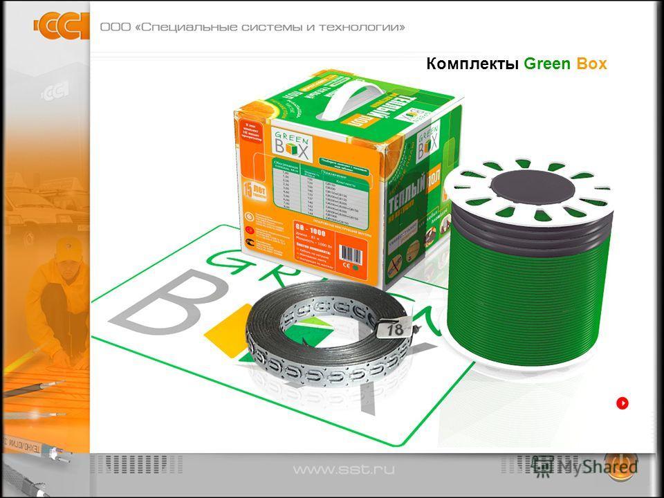 Комплекты Green Box