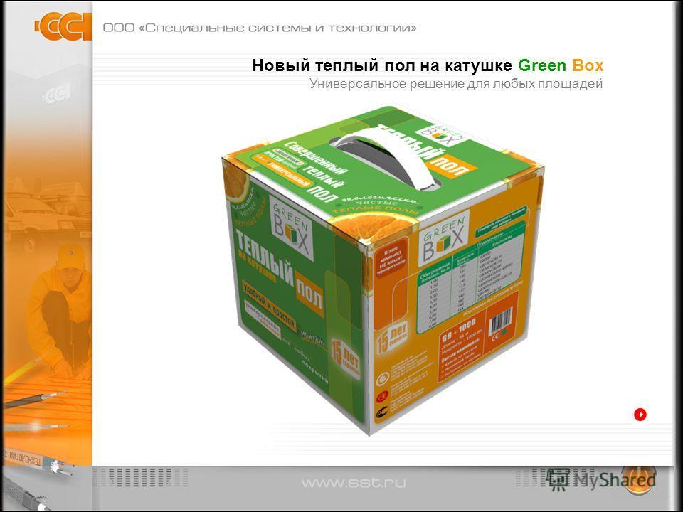 Новый теплый пол на катушке Green Box Универсальное решение для любых площадей
