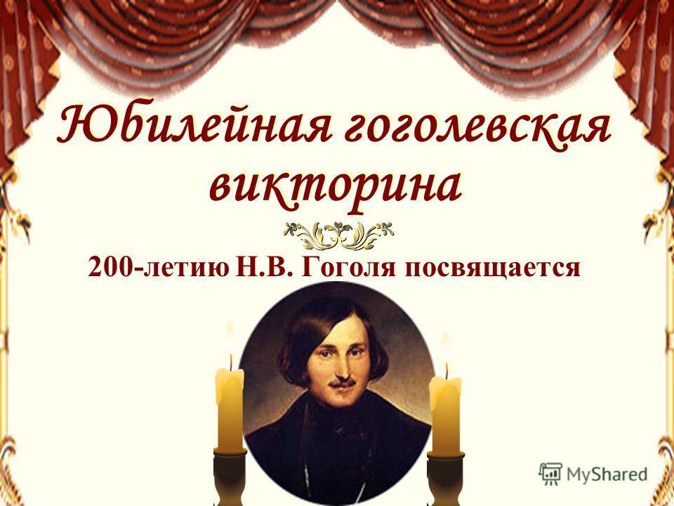 Юбилейная гоголевская викторина 200-летию Н.В. Гоголя посвящается