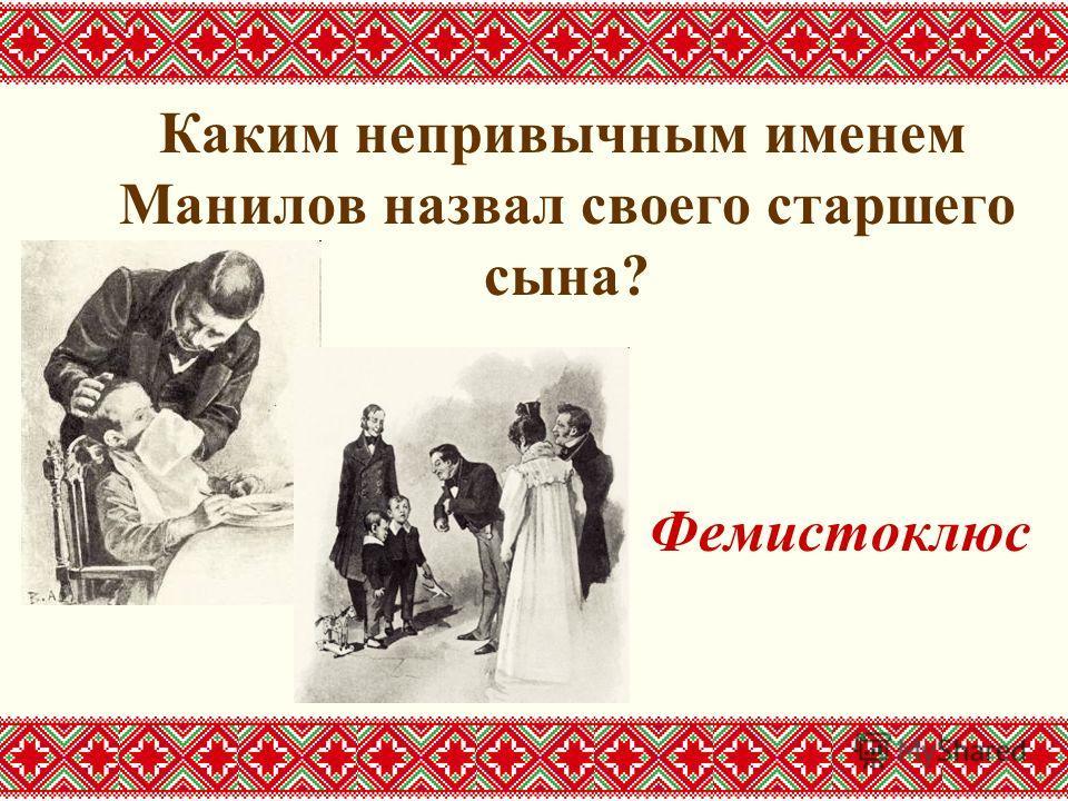 Каким непривычным именем Манилов назвал своего старшего сына? Фемистоклюс