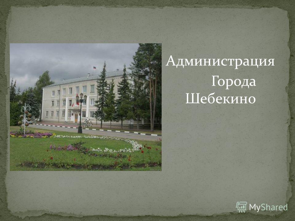 Администрация Города Шебекино