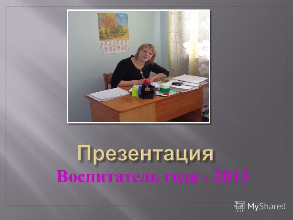 Воспитатель года - 2013
