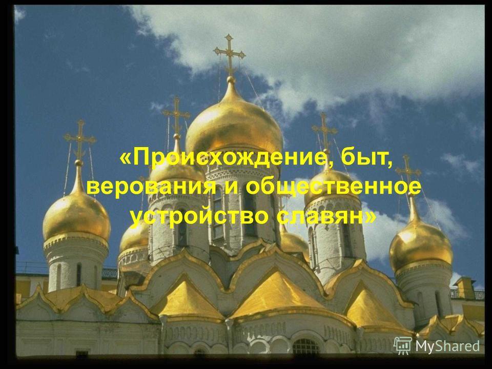 «Происхождение, быт, верования и общественное устройство славян»
