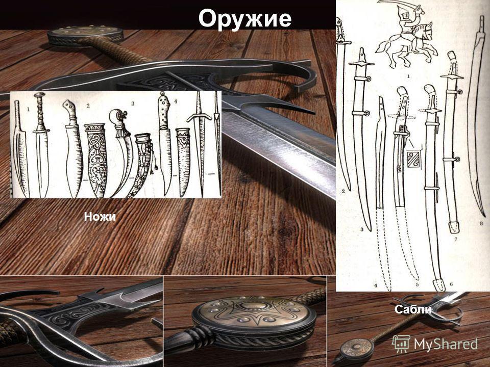 Оружие Ножи Сабли