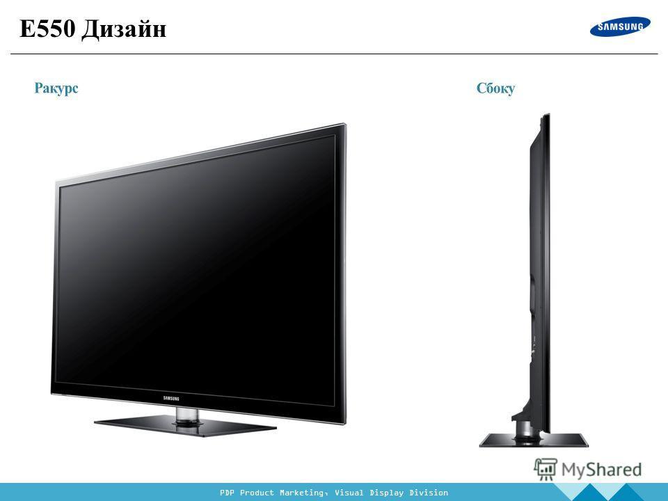 PDP Product Marketing, Visual Display Division E550 Дизайн