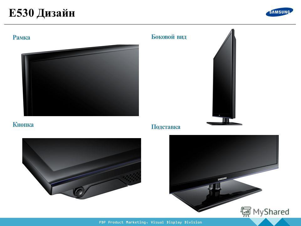 PDP Product Marketing, Visual Display Division E530 Дизайн