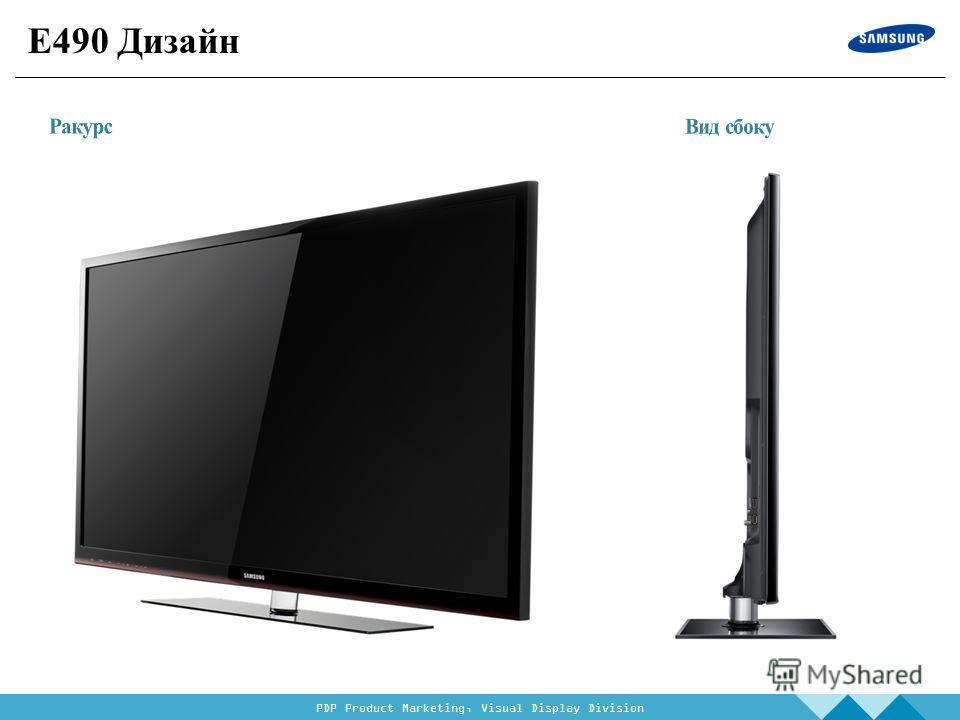 PDP Product Marketing, Visual Display Division E490 Дизайн