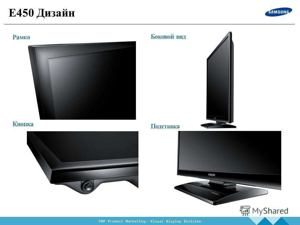 PDP Product Marketing, Visual Display Division E450 Дизайн