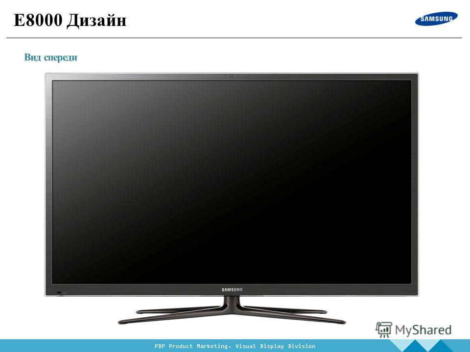 PDP Product Marketing, Visual Display Division E8000 Дизайн