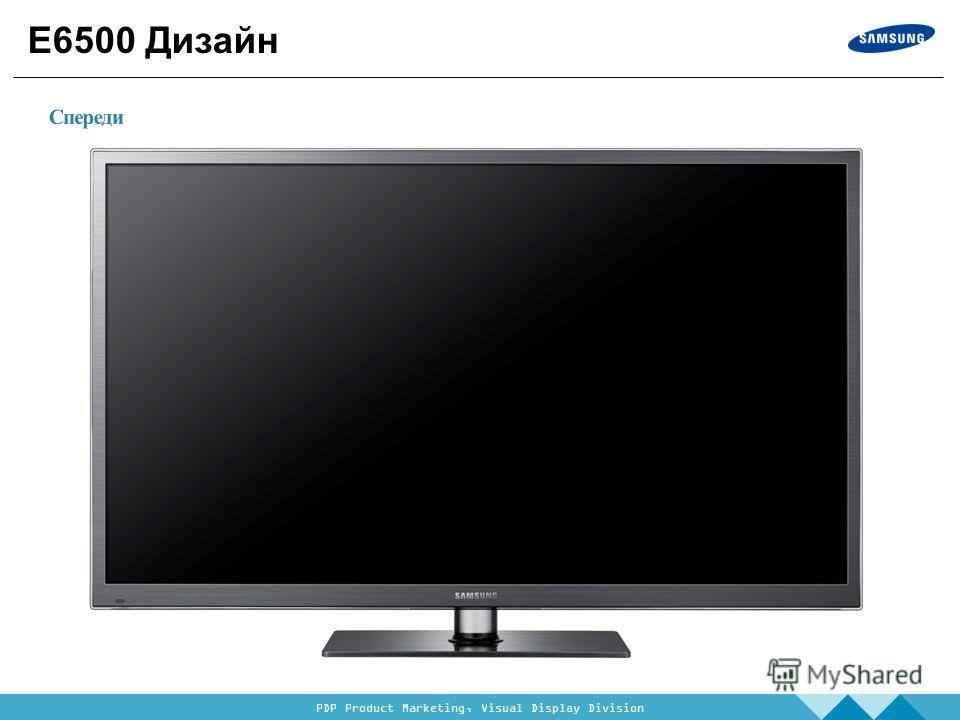 PDP Product Marketing, Visual Display Division E6500 Дизайн