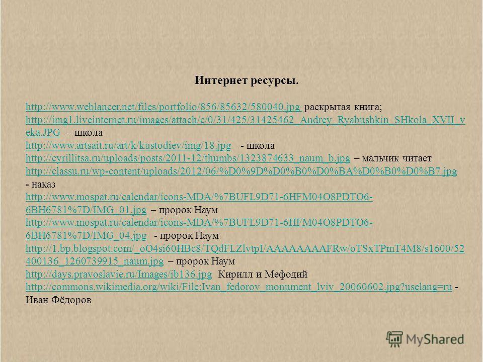 Интернет ресурсы. http://www.weblancer.net/files/portfolio/856/85632/580040.jpg http://www.weblancer.net/files/portfolio/856/85632/580040.jpg раскрытая книга; http://img1.liveinternet.ru/images/attach/c/0/31/425/31425462_Andrey_Ryabushkin_SHkola_XVII