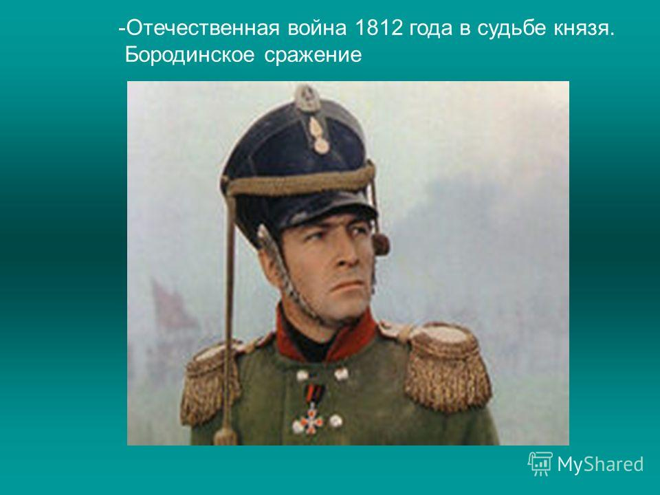 -Отечественная война 1812 года в судьбе князя. Бородинское сражение