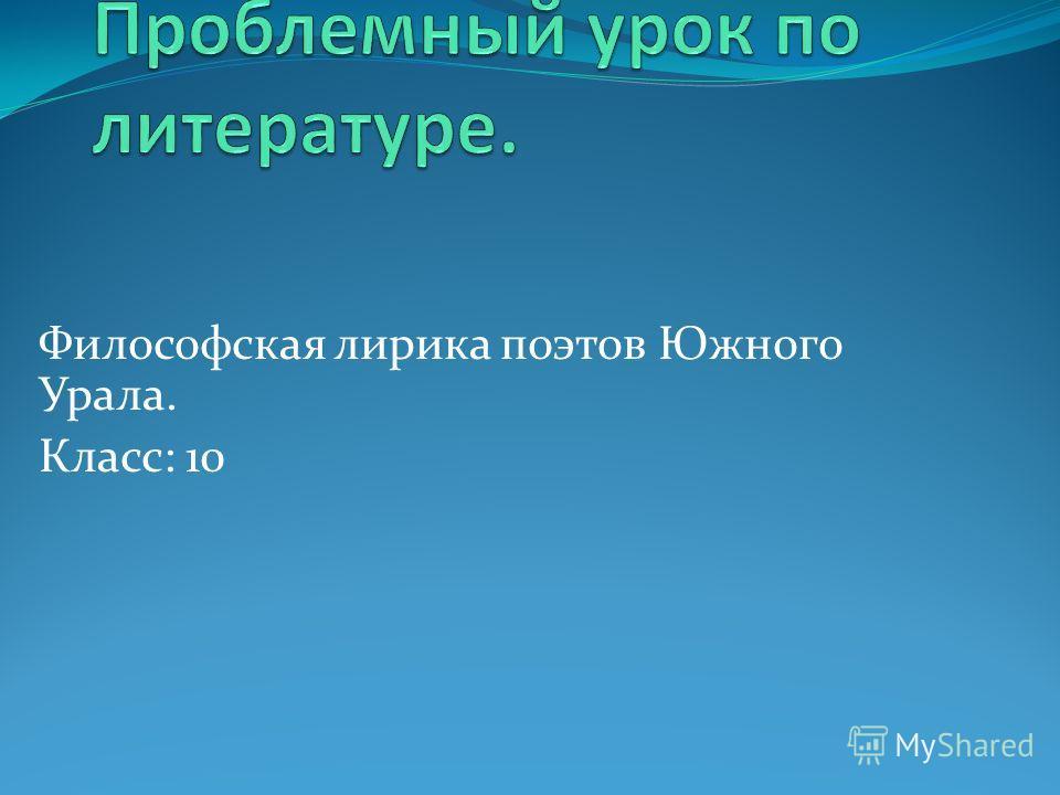 Философская лирика поэтов Южного Урала. Класс: 10