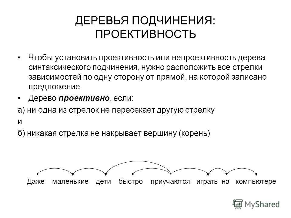 ДЕРЕВЬЯ ПОДЧИНЕНИЯ: ПРОЕКТИВНОСТЬ Чтобы установить проективность или непроективность дерева синтаксического подчинения, нужно расположить все стрелки зависимостей по одну сторону от прямой, на которой записано предложение. Дерево проективно, если: а)