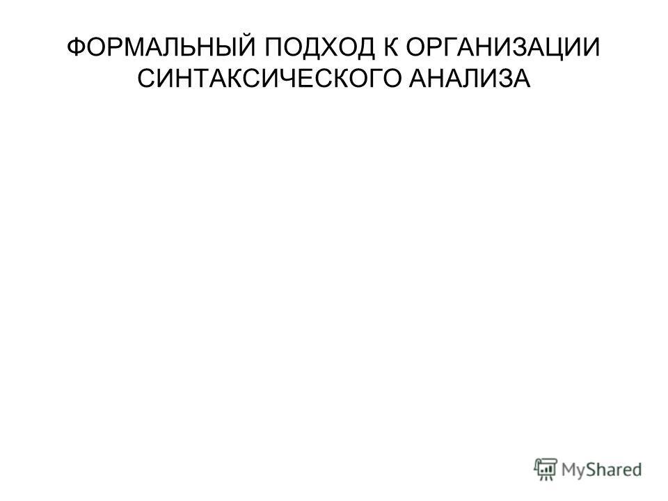 ФОРМАЛЬНЫЙ ПОДХОД К ОРГАНИЗАЦИИ СИНТАКСИЧЕСКОГО АНАЛИЗА