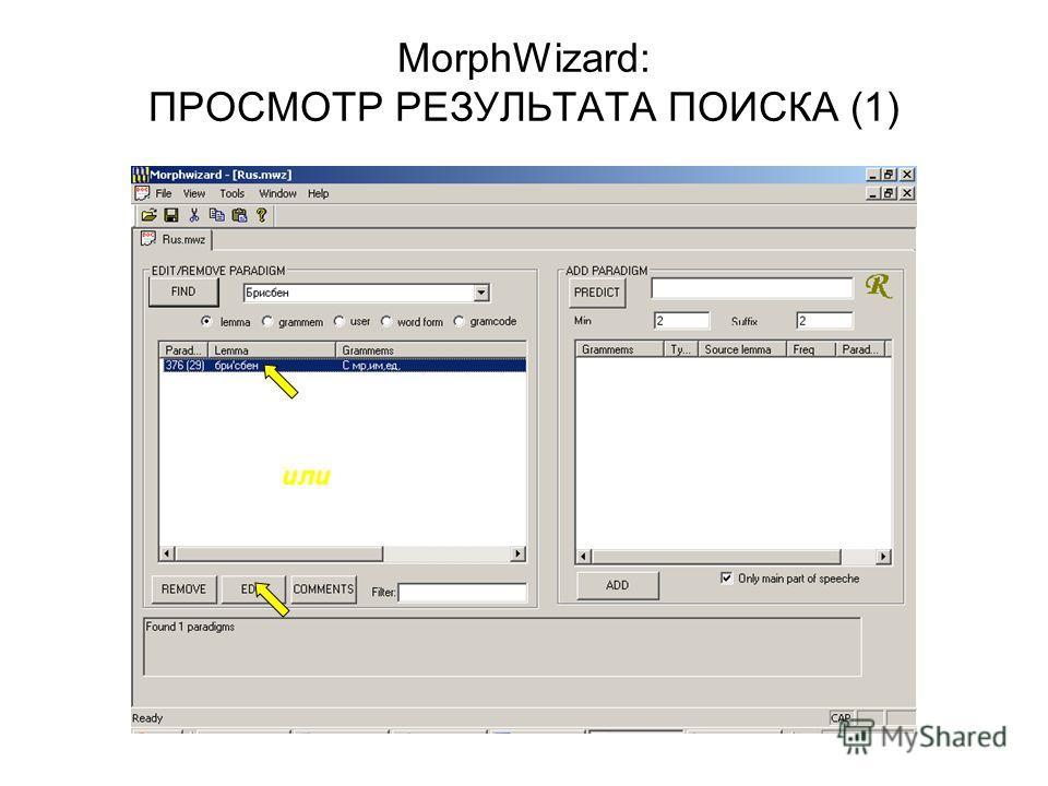 MorphWizard: ПРОСМОТР РЕЗУЛЬТАТА ПОИСКА (1) или