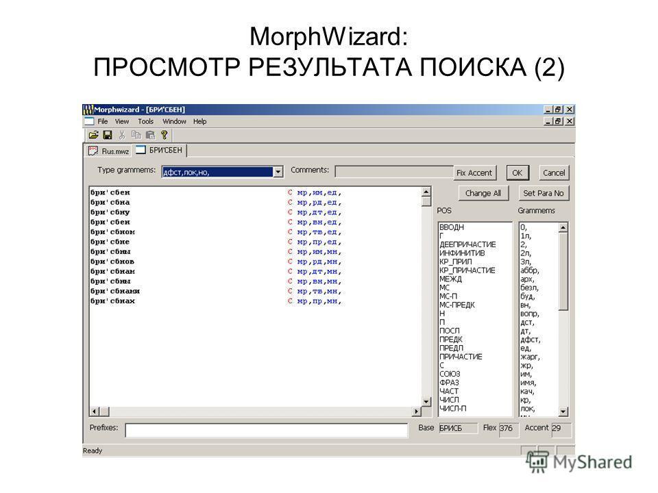 MorphWizard: ПРОСМОТР РЕЗУЛЬТАТА ПОИСКА (2)