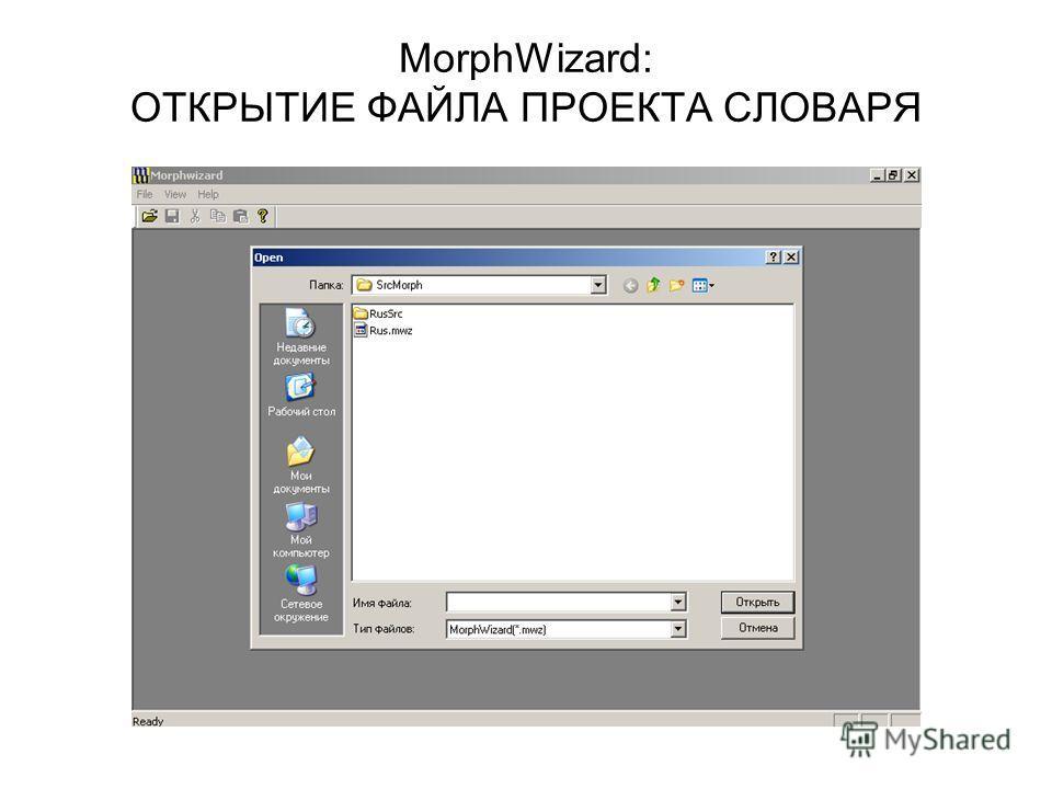 MorphWizard: ОТКРЫТИЕ ФАЙЛА ПРОЕКТА СЛОВАРЯ